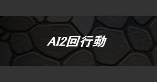 「AI2回行動」の効果とモンスター