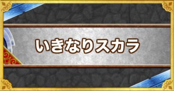 「いきなりスカラ」の効果とモンスター