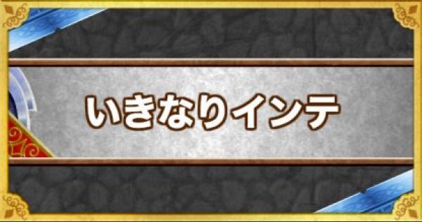 「いきなりインテ」の効果とモンスター