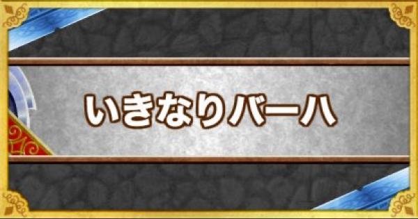 「いきなりバーハ」の効果とモンスター