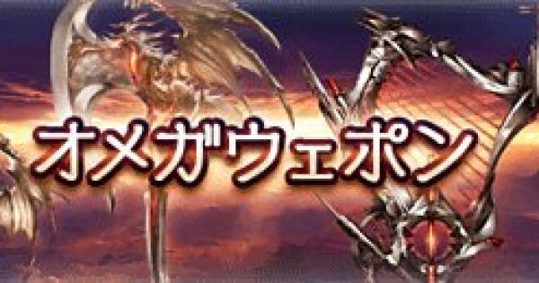 『オメガウェポン/無垢なる竜の武器』性能/追加スキル一覧