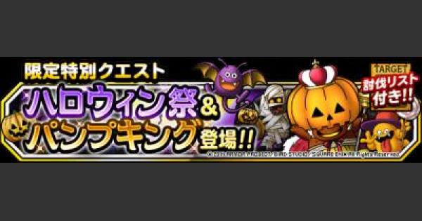 ハロウィン祭 上級(パンプキング討伐) 攻略!