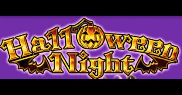 ハロウィンナイト(Halloween Night)報酬まとめ