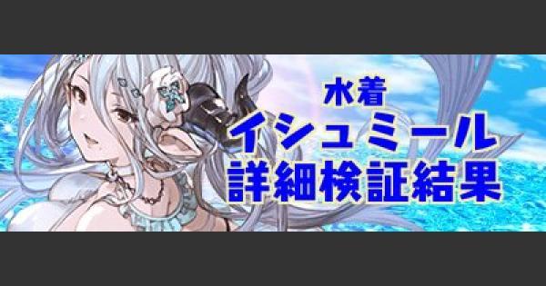水着イシュミール検証/すんどめ侍コラム