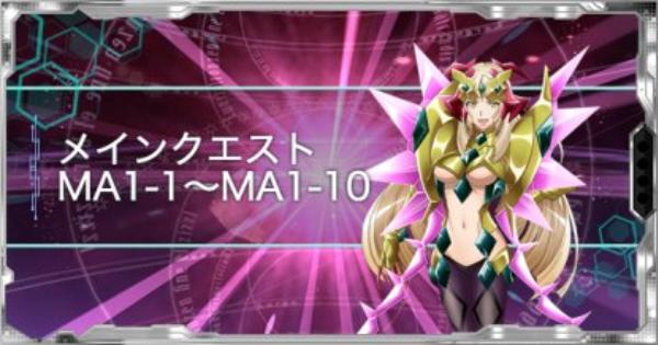 メインクエスト攻略(MA1-1〜MA1-10)