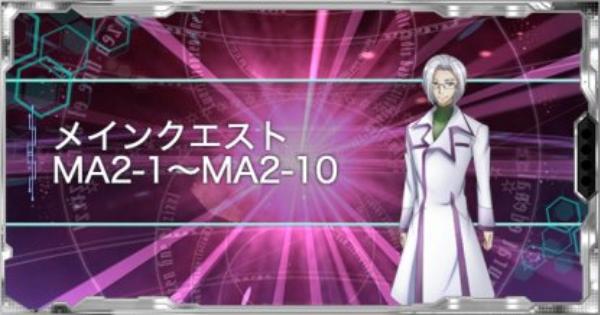 メインクエスト攻略(MA2-1〜MA2-10)