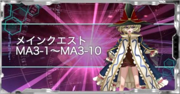 メインクエスト攻略(MA3-1〜MA3-10)