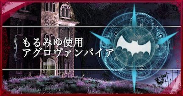 マスターランクで17連勝!もるみゆ使用アグロヴァンパイア