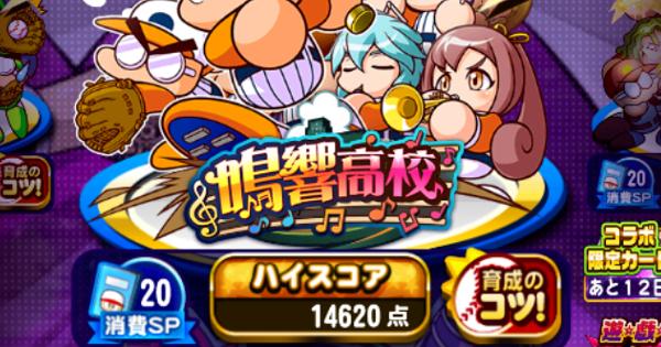 鳴響(めいきょう)ハイスコア9000点デッキ|2020/11