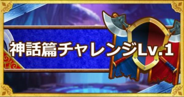 「神話篇チャレンジ レベル1」ノーデス&ゾンビ縛りで攻略!