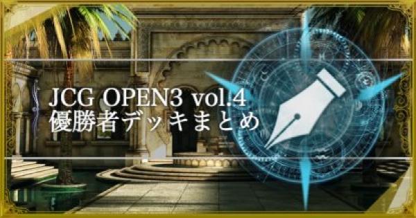 JCG OPEN3 Vol.4 通常大会の優勝者デッキ紹介