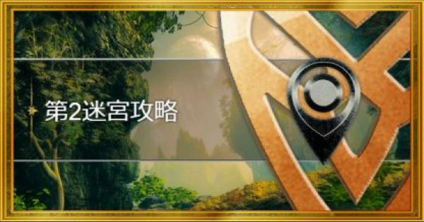 縛鎖5連戦:第2迷宮の攻略と敵構成