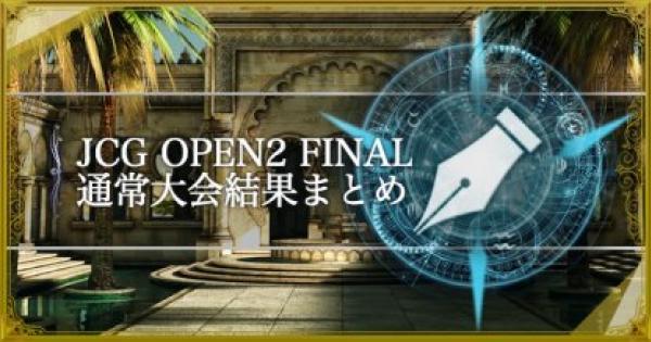 JCG Open 2nd Final 通常の結果まとめ