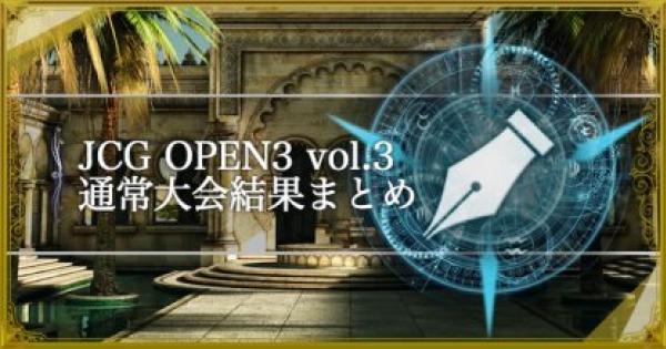 JCG OPEN3 Vol.3 通常大会の結果まとめ