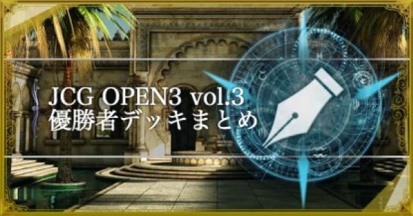 JCG OPEN3 Vol.3 通常大会の優勝者デッキ紹介