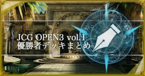 JCG OPEN3 Vol.1 通常大会の優勝者デッキ紹介