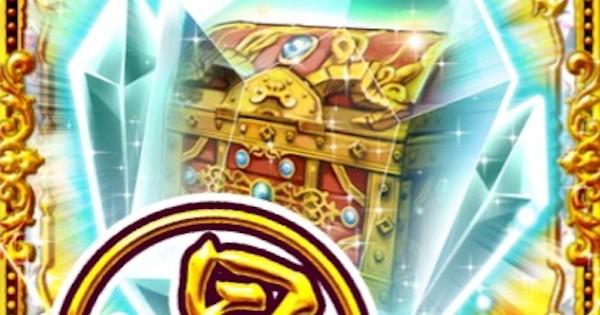 発見!魔道士たちの財宝の効果と入手方法