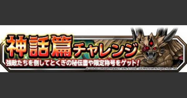 「神話篇チャレンジ レベル3」攻略!魔獣縛りのクリア方法!