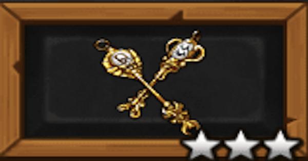 獅子宮の鍵と宝瓶宮の鍵の効果と入手方法