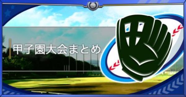 甲子園・迎春野球大会まとめ
