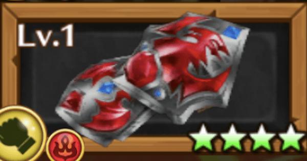 火竜の手甲/ナツモチーフの評価