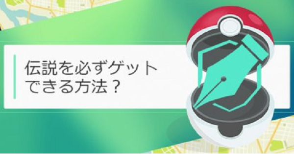 裏 ポケモン 技 フレンド go