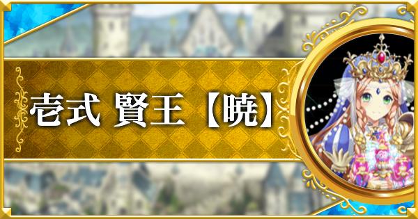 壱式(トーナメント11段) 攻略&デッキ構成 賢王【暁】