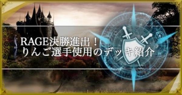 RAGE決勝進出!りんご選手使用のデッキ紹介とインタビュー