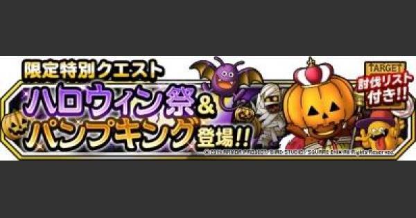 「ハロウィン祭 超級」攻略!パンプキングを入手しよう!