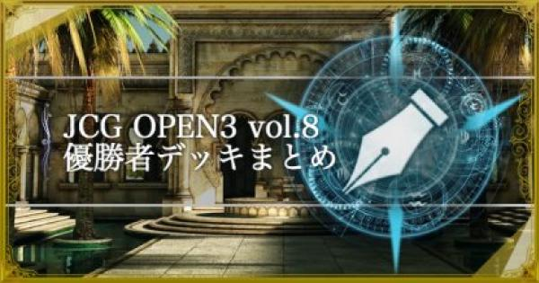 JCG OPEN3 Vol.8 通常大会の優勝者デッキ紹介