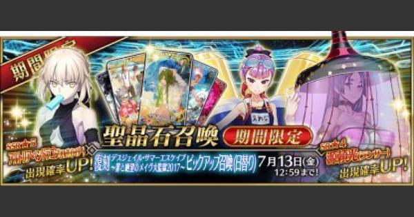 2017水着ガチャ(第2弾)召喚シミュレーター