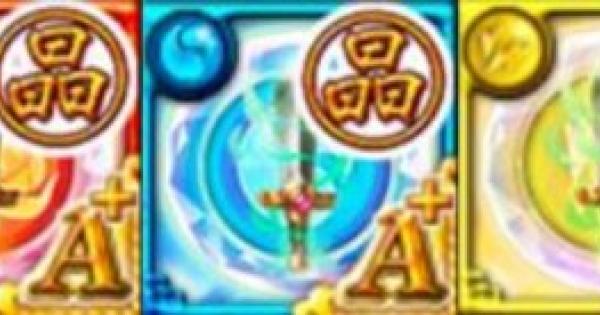 力の結晶【火/水/雷】<攻撃力>の効果と入手方法