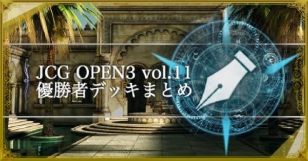 JCG OPEN3 Vol.11 通常大会の優勝者デッキ紹介