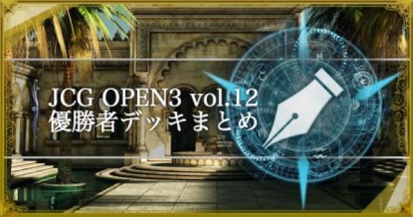 JCG OPEN3 Vol.12 通常大会の優勝者デッキ