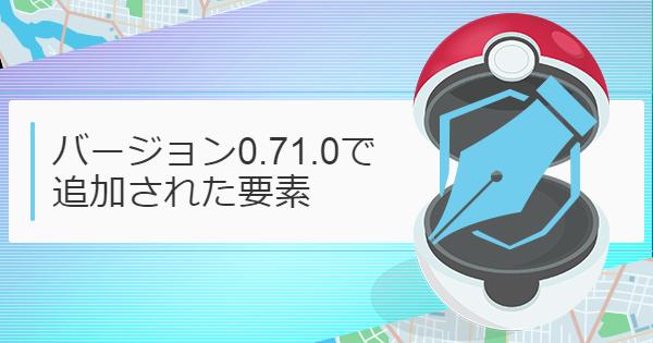 バージョン0.71.0で追加された新要素