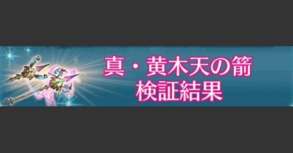 真・黄木天の箭(サジ槍)検証結果/すんどめ侍コラム