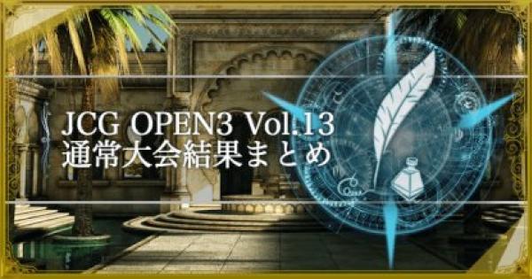 JCG OPEN3 Vol.13 通常大会の結果まとめ