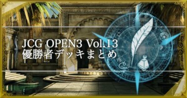 JCG OPEN3 Vol.13 通常大会の優勝者デッキ紹介