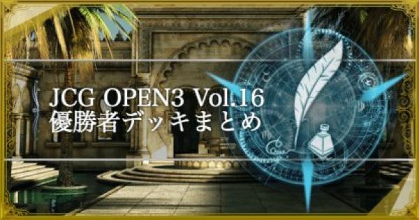 JCG OPEN3 Vol.16 通常大会の優勝者デッキ紹介