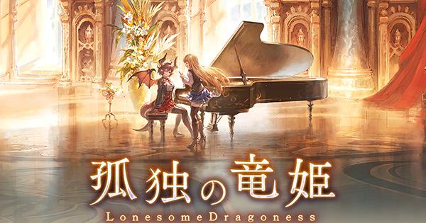 『孤独の竜姫』攻略/報酬まとめ(サイドストーリー)
