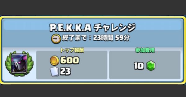 ペッカチャレンジ開催!6勝達成デッキまとめ!