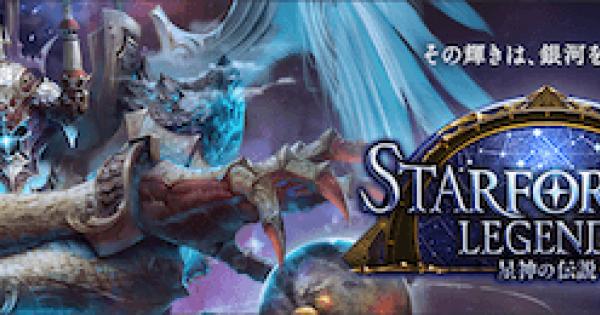 星神の伝説の新カード一覧