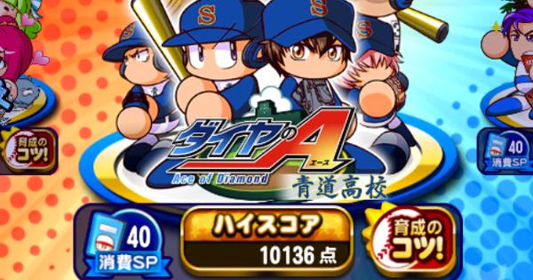 青道高校の9000点ハイスコアデッキ|2020年10月更新版