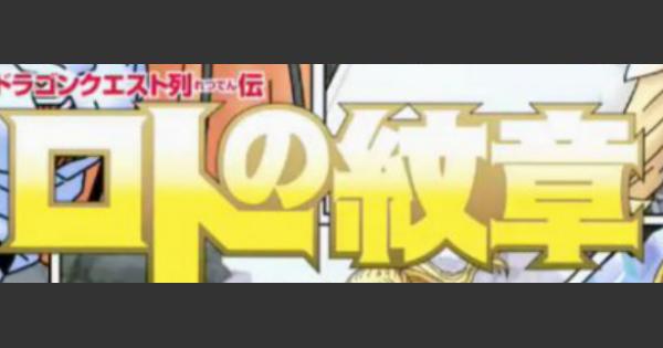 「ロトの紋章 冒険編」攻略法まとめ!