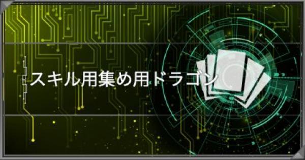 「スキル集め用ドラゴン」デッキ 手順も紹介