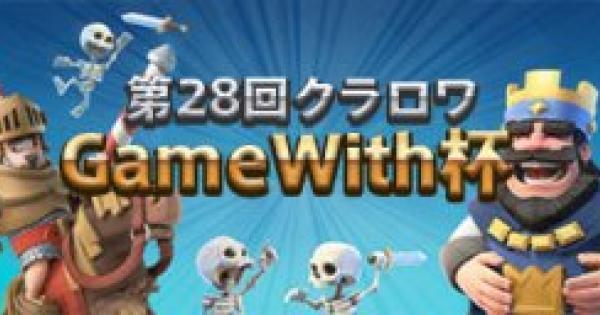 第28回GameWith杯!エメラルド報酬付2000人大会!