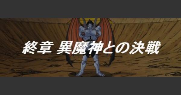「終章 異魔神との決戦」安定攻略!立ち回り方を徹底解説!