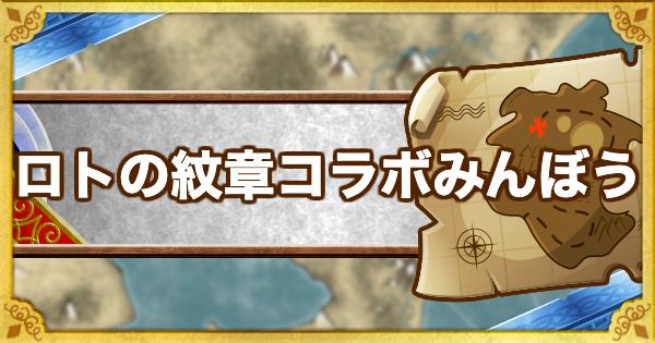 ロトの紋章コラボ(みんなで冒険) 攻略!真・異魔神の倒し方!