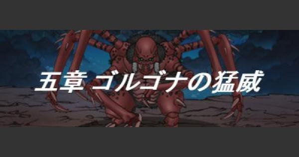 「五章 冥王ゴルゴナの猛威」ウェイト90&Sランク縛り攻略!
