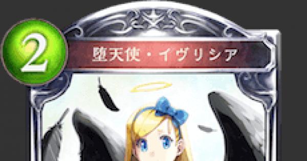 堕天使・イヴリシアの評価と採用デッキ